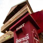 โรงแรมเชียงคานบุรี
